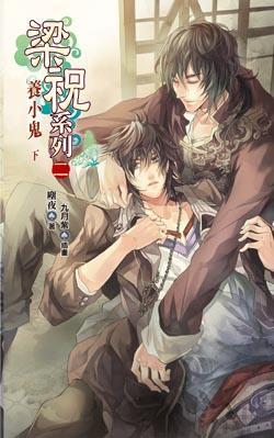 cover--梁祝系列--Book02--梁祝系列之二--養小鬼.下.jpg
