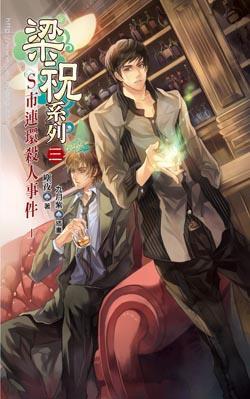 cover--梁祝系列--Book03--梁祝系列之三--S市連環殺人事件.上.jpg