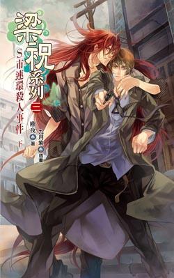 cover--梁祝系列--Book03--梁祝系列之三--S市連環殺人事件.下.jpg