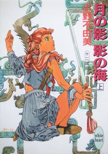cover--十二國記1~月之影.影之海.上-.jpg
