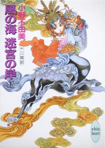 cover--十二國記2~風之海.迷宮之岸.下.jpg
