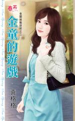 cover--老闆娘職訓班系列--Book02--老闆娘職訓班系列之二--金童的遊戲.jpg