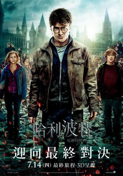poster-電影哈利波特7-2.jpg