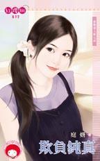 cover--愛戀情人節系列--Book04--愛戀情人節系列之四--欺負純真.jpg