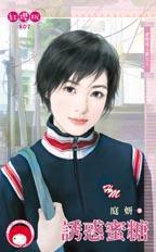 cover--愛戀情人節系列--Book03--愛戀情人節系列之三--誘惑蜜糖.jpg