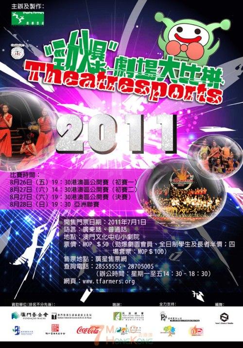 pic--Theatresports勁爆劇場大比拼2011.jpg