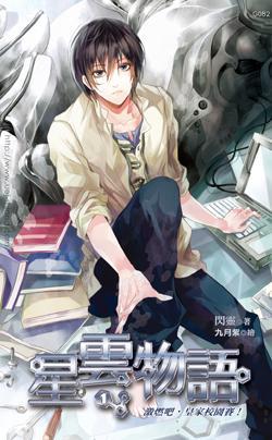 cover--星雲物語1~激燃吧,皇家校園賽!.jpg