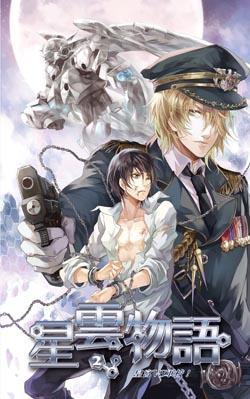 cover--星雲物語2~皇宮VS軍校!.jpg