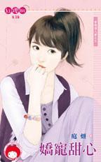 cover--愛戀情人節系列--Book05--愛戀情人節系列之五--嬌寵甜心.jpg