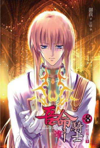 cover--吾命騎士系列--Book08--吾命騎士系列卷七--終結魔王 (下卷)