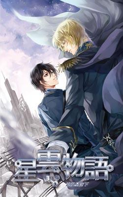 cover--星雲物語3~浪漫星空下.jpg