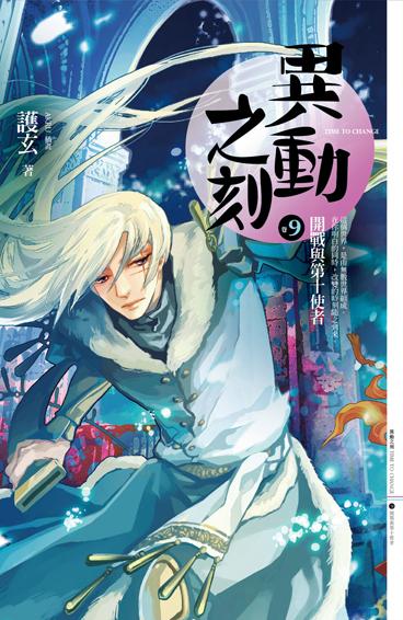 cover--異動之刻系列--Book09--異動之刻系列之九--開戰與第十使者.jpg