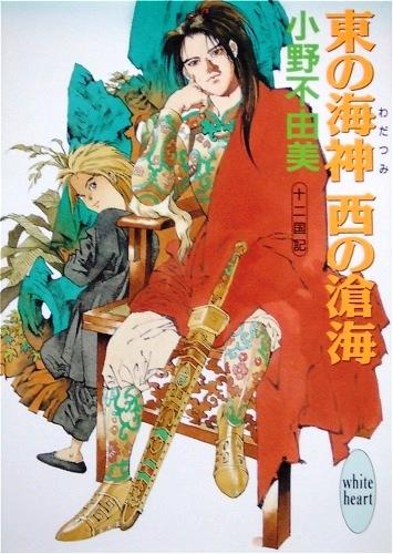 cover--十二國記3~東之海神.西之滄海