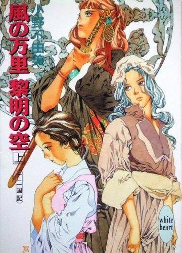cover--十二國記4~風之萬里.黎明之空.上
