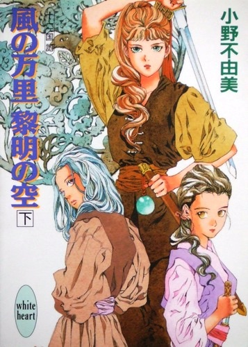cover--十二國記4~風之萬里.黎明之空.下
