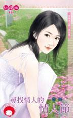 cover--愛戀情人節系列--Book06--愛戀情人節系列番外篇--尋找情人的情人節.jpg