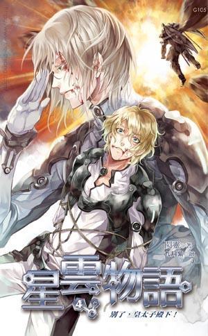 cover--星雲物語4~別了,皇太子殿下!.jpg
