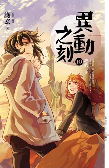 cover--異動之刻系列--Book10--異動之刻系列之十--我們.jpg