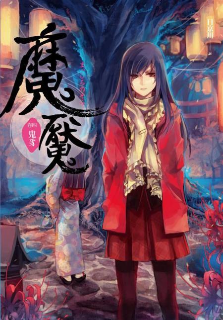 cover--魔魘系列--Book04--魔魘系列之四--鬼豸