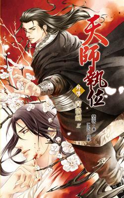 cover--天師執位番外--青洛劍.上.jpg