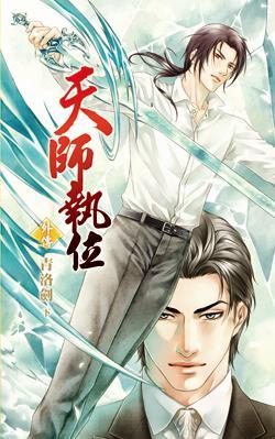 cover--天師執位番外--青洛劍.下.jpg