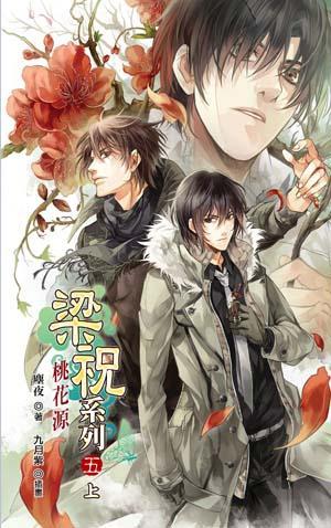 cover--梁祝系列--Book05--梁祝系列之五--桃花源.上