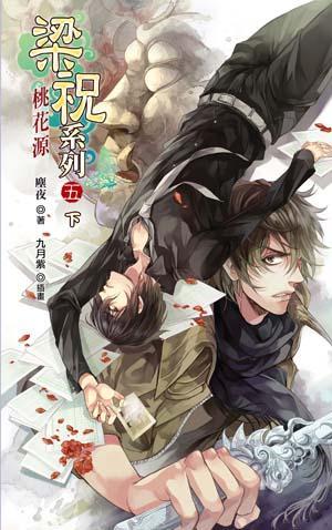 cover--梁祝系列--Book05--梁祝系列之五--桃花源.下