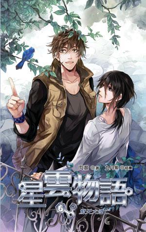 cover--星雲物語6~驚天大逃亡