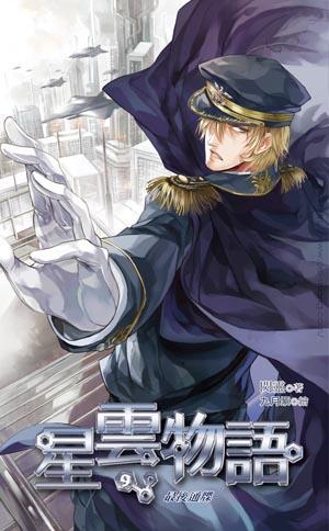 cover--星雲物語9~最後通牒