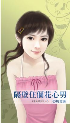 cover--追夫系列--Book01--追夫系列之一--隔壁住個花心男.jpg
