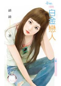 cover--白金戀人.jpg