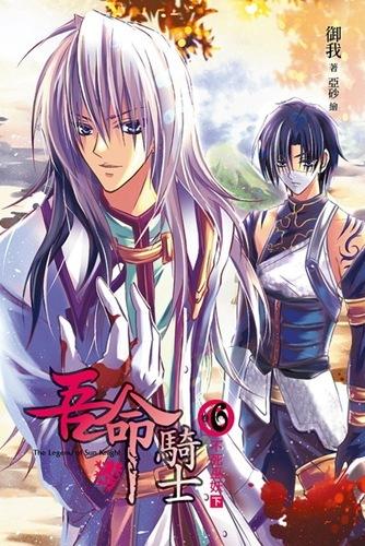 cover--吾命騎士系列--Book06--吾命騎士系列卷六--不死巫妖 (下卷).jpg
