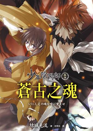 cover--少年陰陽師系列--Book15--少年陰陽師系列(拾伍)--蒼古之魂.jpg
