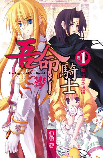 cover--吾命騎士系列--Book01--吾命騎士系列卷一--騎士基本理論.jpg