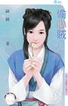 cover--大家都愛小可憐系列--Book03--大家都愛小可憐系列之三--偷心賊.jpg