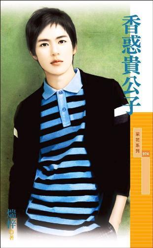cover--香惑貴公子.jpg