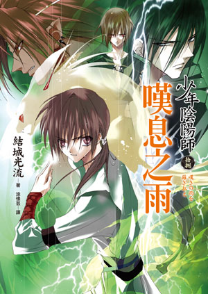 cover--少年陰陽師系列--Book18--少年陰陽師系列(拾捌)--嘆息之雨.jpg