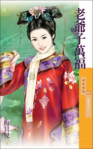 cover--福晉吉祥系列--Book01--福晉吉祥系列之一--老爺子萬福.jpg