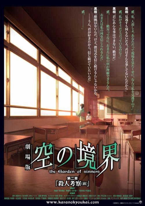 pic--空の境界OVA第二章_殺人考察(前)