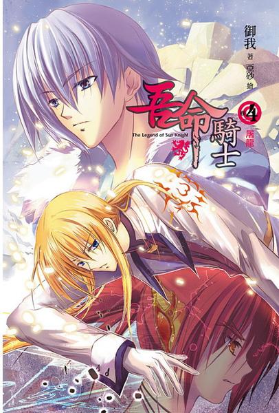 cover--吾命騎士系列--Book04--吾命騎士系列卷四--屠龍.jpg