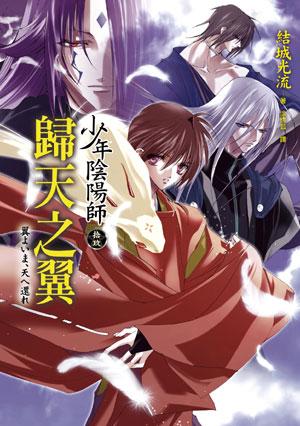 cover--少年陰陽師系列--Book19--少年陰陽師系列(拾玖)--歸天之翼.jpg
