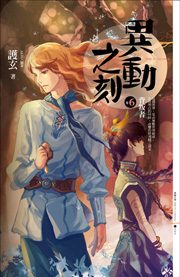 cover--異動之刻系列--Book06--異動之刻系列之六--背叛者.jpg