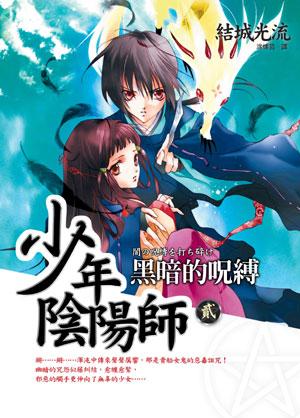 cover--少年陰陽師(貳)黑暗的呪縛.jpg