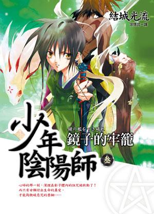 cover--少年陰陽師(叁)鏡子的牢籠.jpg