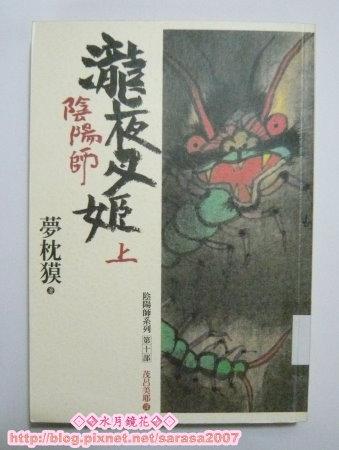 pic--陰陽師10(上).jpg
