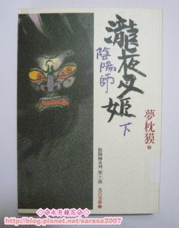 pic--陰陽師10(下).jpg