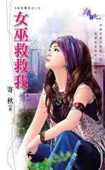 cover--金巫書坊系列--Book01--金巫書坊系列之一--女巫救救我.JPG