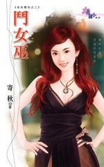 cover--金巫書坊系列--Book02--金巫書坊系列之二--鬥女巫.JPG