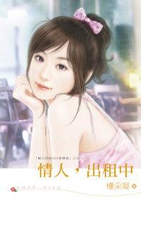 cover--魅力四射500號寢室系列--Book05--魅力四射500號寢室系列之五--情人,出租中.jpg