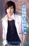 cover--愛情沒有邏輯系列--Book01--愛情沒有邏輯系列之一--天羅地網守候妳.jpg